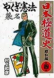 日本極道史-昭和編-  / 村上 和彦 のシリーズ情報を見る