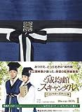 トキメキ☆成均館スキャンダル<ディレクターズカット版> Blu-...[Blu-ray/ブルーレイ]