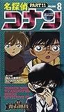 名探偵コナン PART11(8) [VHS]
