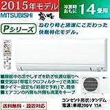三菱 14畳用 4.0kW 200V エアコン 霧ヶ峰 Pシリーズ MSZ-P405S-W-SET ピュアホワイト MSZ-P405S-W+MUZ-P405S