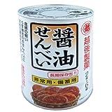 越後製菓 醤油せんべい 保存缶