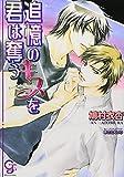 追憶のキスを君は奪う / 鳩村 衣杏 のシリーズ情報を見る