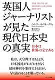 英国人ジャーナリストが見た現代日本史の真実~日本は世界の宝である~
