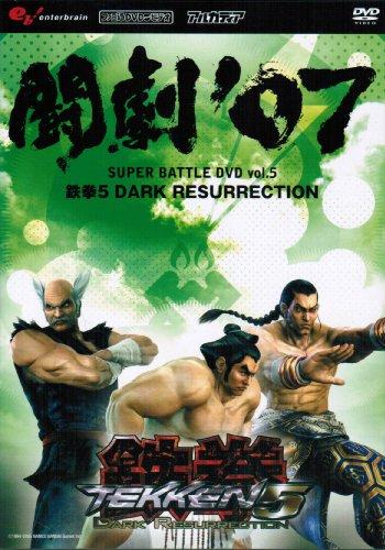 闘劇'07 SUPER BATTLE DVD vol.5 鉄拳5 DARK RESURRECTION