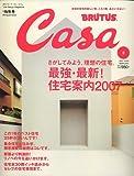 Casa BRUTUS (カーサ・ブルータス) 2007年 02月号 [雑誌]