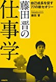藤田晋の仕事学 自己成長を促す77の新セオリー