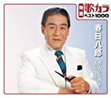 特選:歌カラ1000 春日八郎 別れの一本杉/お富さん