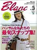 Blanc(ブラン)No.3