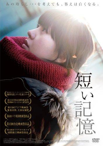 短い記憶 [DVD]