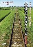ローカル線の車窓vol.5 北条鉄道 北条町駅〜粟生駅 [DVD]