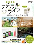 ふくおかナチュラルライフ vol.2