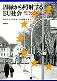 周縁から照射するEU社会—移民・マイノリティとシティズンシップの人類学