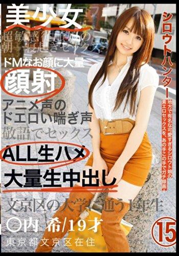 シロウトハンター 15 [DVD]