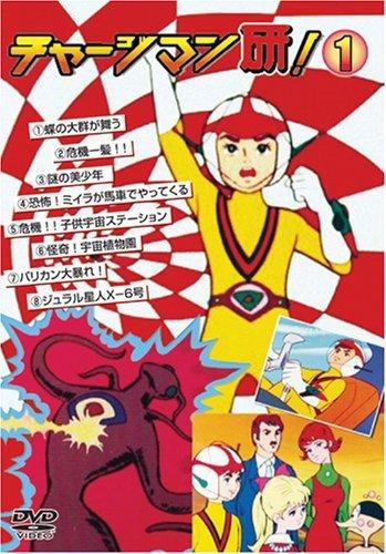 チャージマン研! 全8巻セット [マーケットプレイス DVDセット]