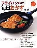フライパンだけで毎日おかず―パッと作れるおいしいレシピ (NEKO MOOK 1409)