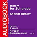 History for 5th Grade: Ancient History [Russian Edition] Audiobook by V. Suvorova Narrated by Ilya Glukhov