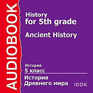 History for 5th Grade: Ancient History [Russian Edition] | [V. Suvorova]