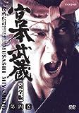 宮本武蔵 完全版 Vol.4 [DVD]