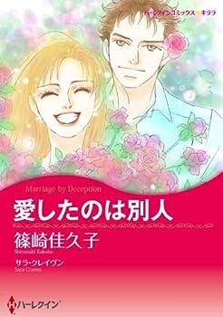 愛したのは別人 (ハーレクインコミックス・キララ)