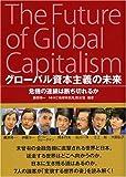 グローバル資本主義の未来―危機の連鎖は断ち切れるか