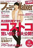 ファミリーウォーカー 2011年 01月号 [雑誌]