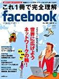 これ1冊で完全理解facebook (日経BPパソコンベストムック) : 井上 真花,佐藤 新一 :