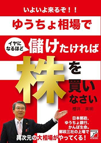 いよいよ来るぞ! !  ゆうちょ相場でイヤになるほど儲けたければ株を買いなさい (Asuka business & language book)