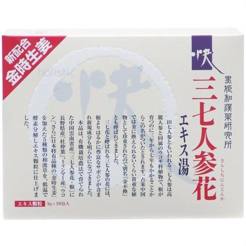 快 三七人参花エキス湯 3g×50包:黒姫和漢薬研究所