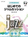 ジャズ初心者のための はじめてのジャムセッション CD付 [楽譜] / 倉沢大樹 (著); ヤマハミュージックメディア (刊)