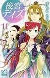 後宮デイズ ~花の行方~(11): プリンセス・コミックス