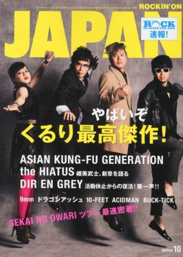 ROCKIN\'ON JAPAN (ロッキング・オン・ジャパン) 2012年 10月号 [雑誌]