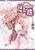A・D-天使の嘘 2 (ゼロコミックス)