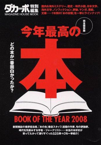 今年最高の本
