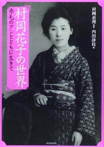 村岡花子の世界: 赤毛のアンとともに生きて (らんぷの本)
