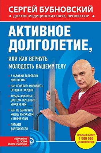 aktivnoe-dolgoletie-ili-kak-vernut-molodost-vashemu-telu-in-russian