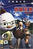 Chicken Little (Mandarin Chinese Edition)