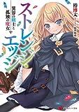 ストレンジ・エッジ 異界の剣士と孤独の魔女 (ラノベ文庫)