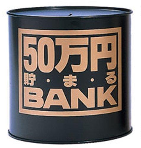 50万円貯まるバンク ブラック