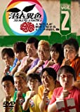 潜在異色 vol.2 [DVD]