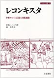 img - for Rekonkisuta: Chu sei Supein No Kokudo Kaifuku Undo  book / textbook / text book