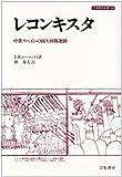 レコンキスタ―中世スペインの国土回復運動 (刀水歴史全書)