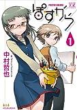 ぽすから (1) (まんがタイムKRコミックス)