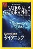NATIONAL GEOGRAPHIC (ナショナル ジオグラフィック) 日本版 2012年 04月号 [雑誌]