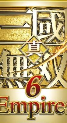 真・三國無双6 Empires(2012年9月発売予定)