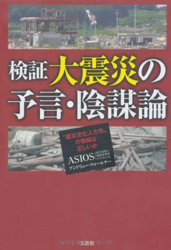 """検証 大震災の予言・陰謀論 """"震災文化人たち""""の情報は正しいか"""