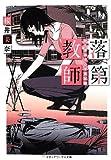 落第教師 / 桜井美奈 のシリーズ情報を見る