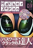 Hacker Japan ( ハッカー ジャパン ) 2010年 03月号 [雑誌]