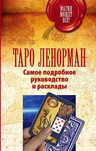 taro-lenorman-samoe-podrobnoe-rukovodstvo-i-rasklady-in-russian