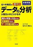 佐々木隆宏の 数学I「データの分析」が面白いほどわかる本