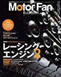 Motor Fan illustrated vol.66